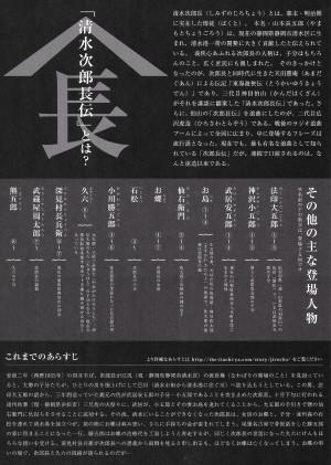 H29.5次郎長(裏)