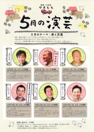 29.5やきもち(表)