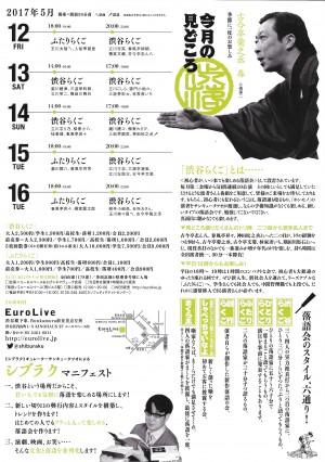 29.5シブラク(裏)