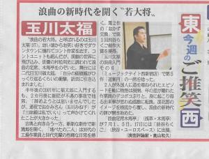夕刊フジ「ご推奨」H29.6.21