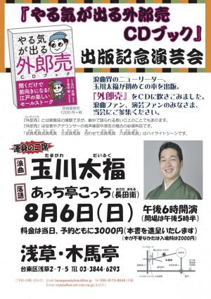 「外郎売」出版演芸会(低)