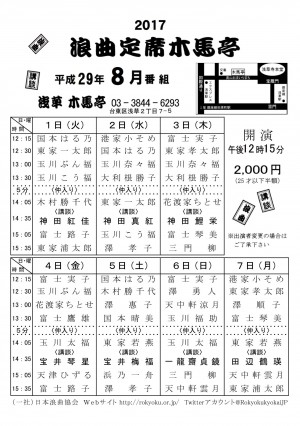 木馬亭29.8
