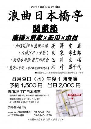 浪曲広小路亭29.8