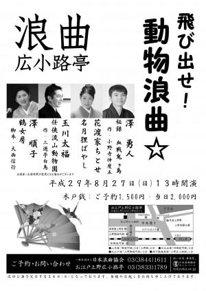 広小路亭29.8