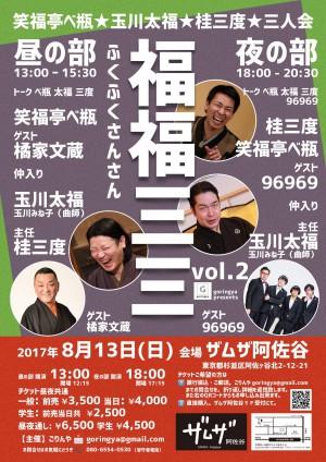 福福三三vol.2