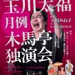 玉川太福『月例』木馬亭独演会(11/4)のお知らせ
