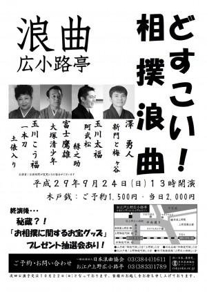 2909新広小路亭チラシ