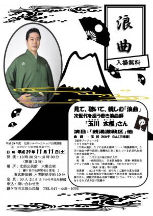 H29.11鎌ケ谷市講座チラシ