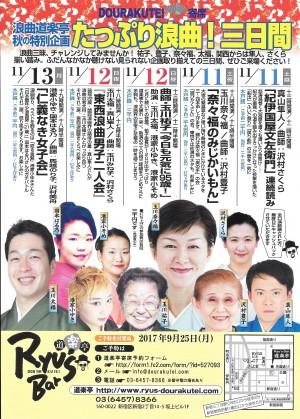 29.11道楽亭浪曲祭