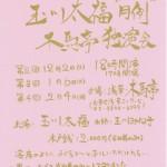 """「 玉川太福""""月例""""木馬亭独演会」のご案内"""
