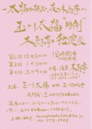 月例独演会2~4チラシ(ピンク)