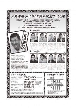 大名古屋らくご祭_プレ公演_A4_裏