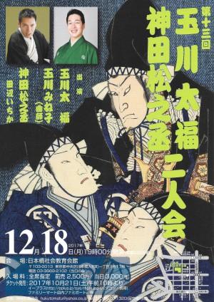 第13回太福・松之丞チラシ