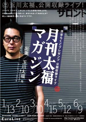 月刊太福マガジン 1月~6月