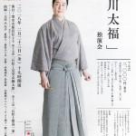 2月の予定です。新潟公演もあり〜。(2/6更新)