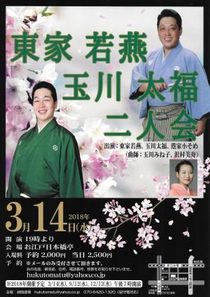 若燕・太福2人会vol.1