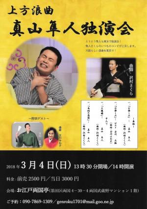 真山隼人独演会30.3.4