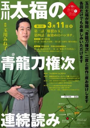 権次連続読み30.3.11