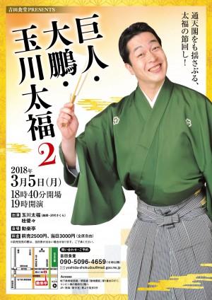 巨人・大鵬・玉川太福2