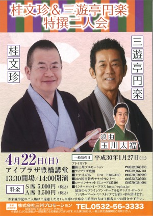 円楽・文珍30.4.22