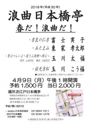 H304日本橋亭