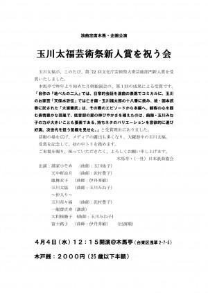 H30.4木馬亭(裏)