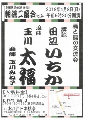 朝練30.4.8