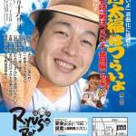 4/16「男はつらいよ」浪曲化口演は『第7作奮闘編』…!