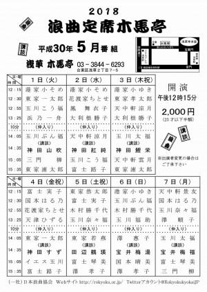 木馬亭H30.5