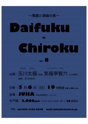 太福と智六vol.8チラシ