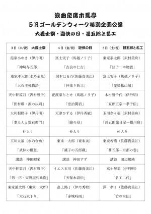 木馬亭H30.5(特別)