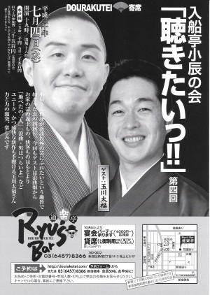 小辰さん30.7.4