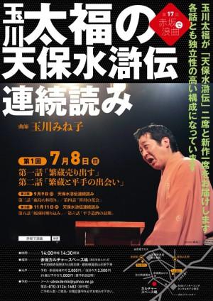 赤坂「天保水滸伝」1