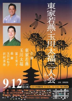 30.9.12若燕・太福