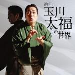 11/28 CD「浪曲 玉川太福の世界」ソニー・ミュージックダイレクトより発売!