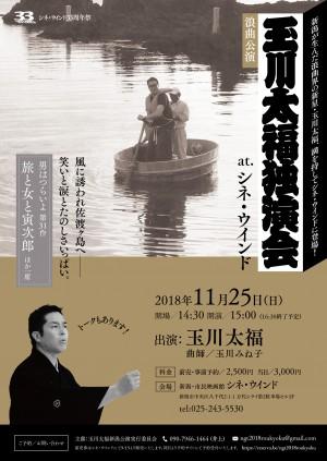 tamagawadaifuku-roukyokukai_omote-180905