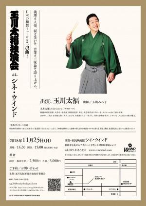 tamagawadaifuku-roukyokukai_ura-180905