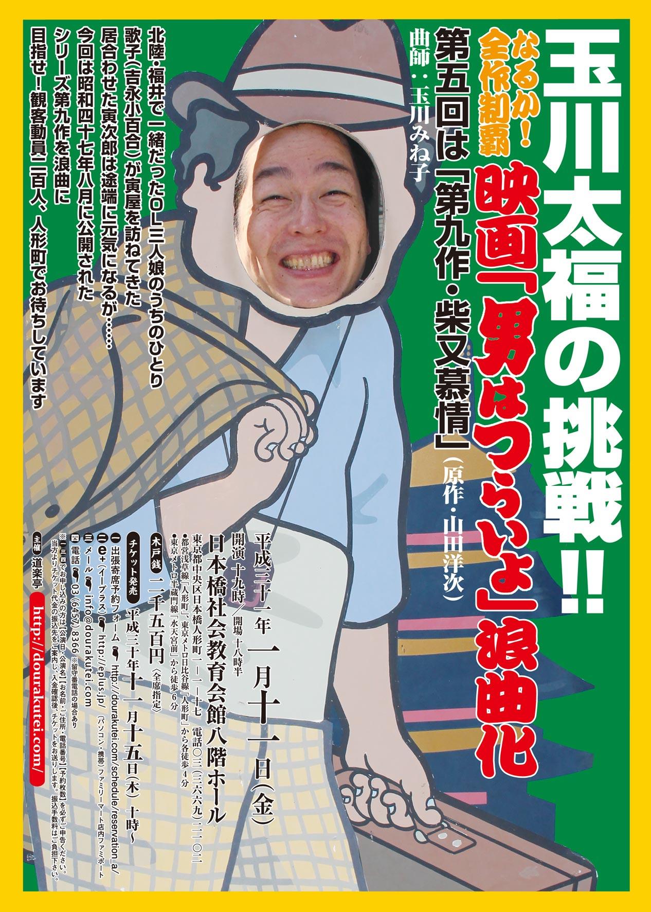 0111玉川太福